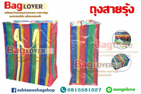 ถุงสายรุ้ง ถุงกระสอบ ขายถุงกระสอบ ขายถุงสายรุ้ง