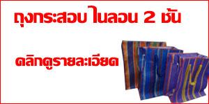 ถุงสายรุ้ง ถุงไนลอน ถุงแบบมีล้อลาก ขายถุงกระสอบ