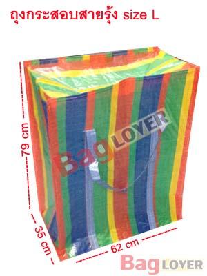 ขายถุงกระสอบ ถุงสายรุ้ง ถุงสีรุ้ง ถุงกระสอบสายรุ้ง