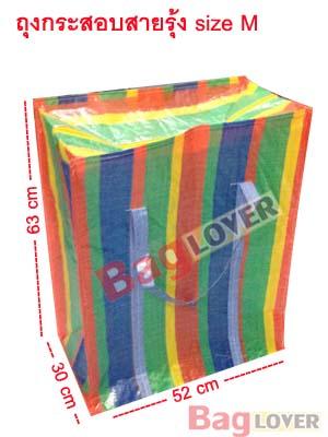 ถุงกระสอบ ขายถุงกระสอบ ถุงสายรุ้ง ถุงสีรุ้ง
