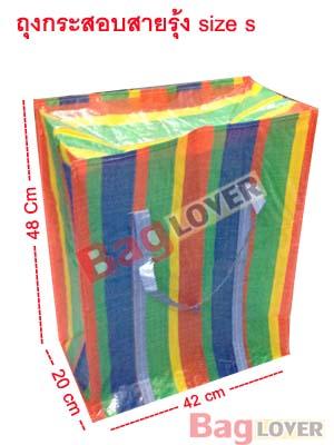 ถุงสายรุ้ง ถุงสีรุ้ง ถุงกระสอบสายรุ้ง ราคาถูก ซื้อที่ไหน เบอร์ S
