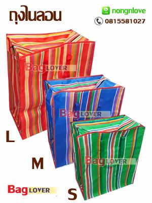 ถุงกระสอบ ถุงสายรุ้ง ถุงไนลอน ถุงสองชั้น ขายถุงกระสอบ