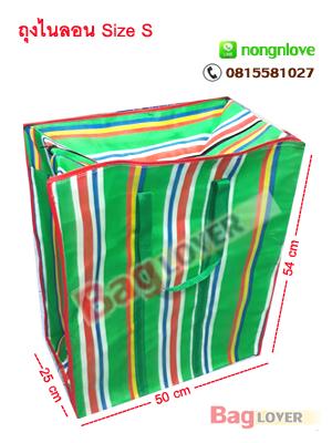 ถุงไนลอน ถุงกระสอบ ขายถุงสายรุ้ง ราคาถูกซื้อที่ไหน