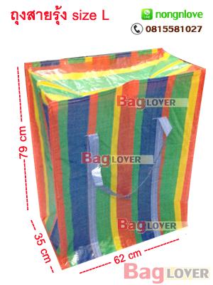 ถุงสายรุ้ง ถุงกระสอบสายรุ้ง ขายถุงกระสอบราคาถูก