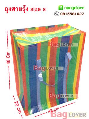 ขายถุงกระสอบ ถุงสายรุ้ง ถุงกระสอบสายรุ้ง
