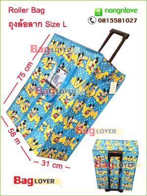 ขายถุงล้อลาก ถุงกระสอบแบบมีล้อลาก ราคาถูก ซื้อที่ไหน