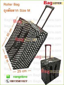 กระเป๋ากระสอบแบบมีล้อลาก ถุงล้อลาก ถุงกระสอบล้อลาก กระเป๋าล้อลาก