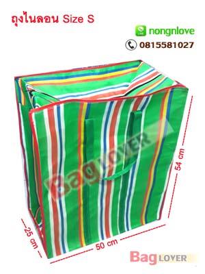 ถุงกระสอบ ขายถุงกระสอบ ถุงไนลอน ถุงสายรุ้ง