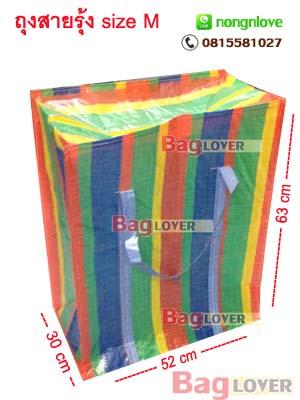 ถุงกระสอบ ถุงสายรุ้ ขายถุงกระสอบ ขายถุงสายรุ้ง