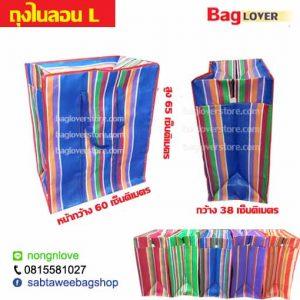 ถุงใบใหญ่ ถุงกระสอบใบใหญ่ ถุงไนลอน ถุงสายรุ้ง