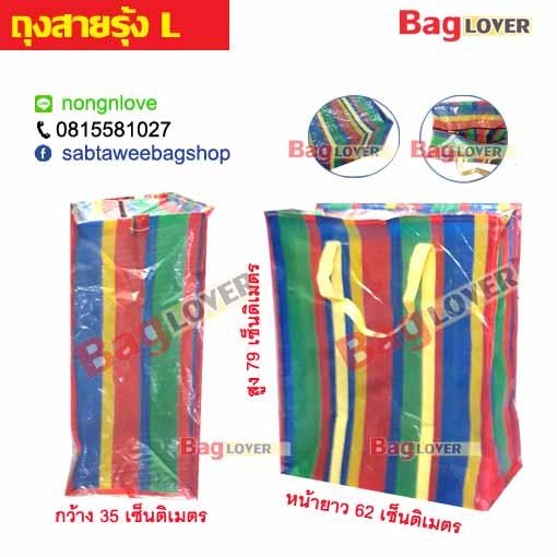 ถุงกระสอบ ถุงสายรุ้ง ขายถุงสายรุ้ง ขายถุงกระสอบ
